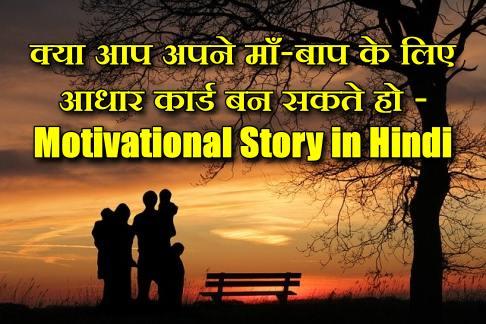 क्या आप अपने माँ-बाप के लिए आधार कार्ड बन सकते हो - Motivational Story in Hindi