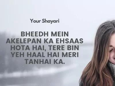 Shayari On Judai