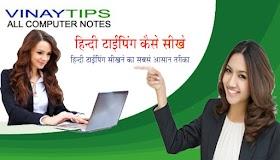 हिंदी टाइपिंग करना सीखें शुरुआत से