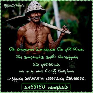 Thalaivan Kavithai Kaalai Vanakkam
