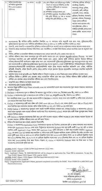Bangladesh Agricultural Research Council Job 2021