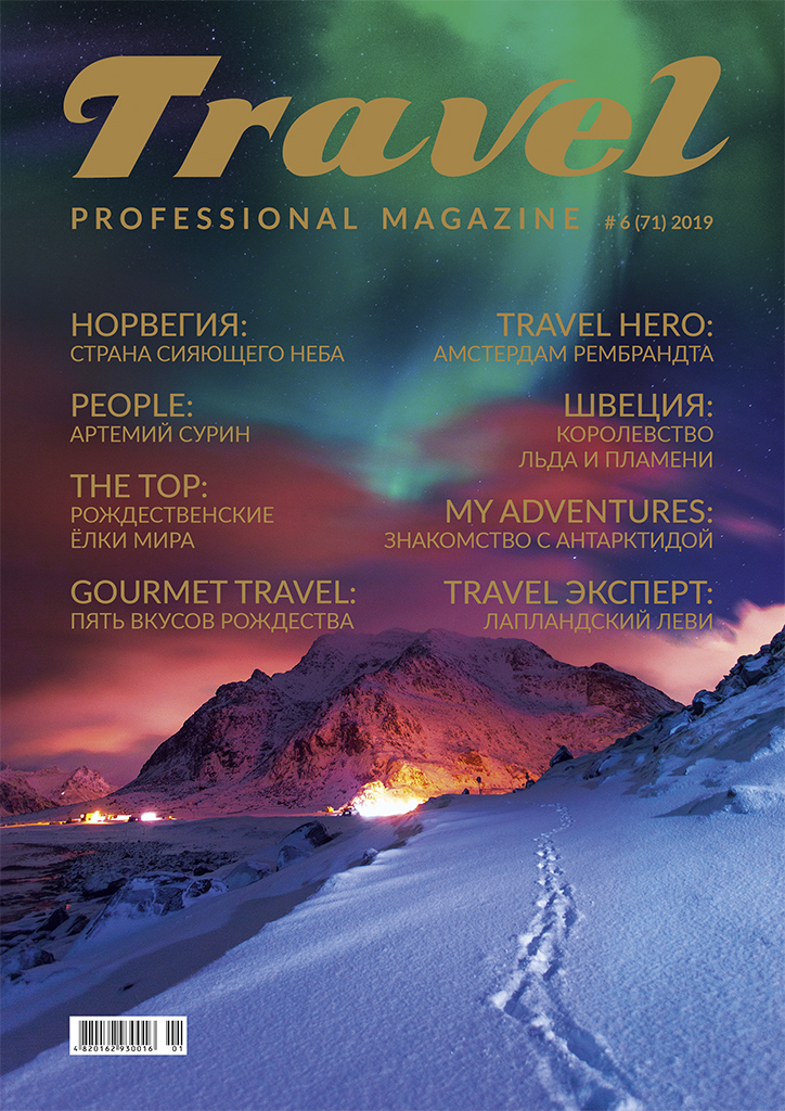 Travel Professional Magazine # 6 (71) 2019