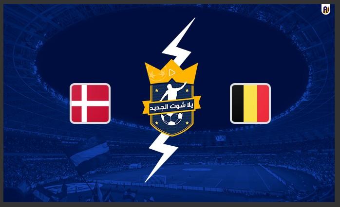 مشاهدة مباراة بلجيكا والدنمارك