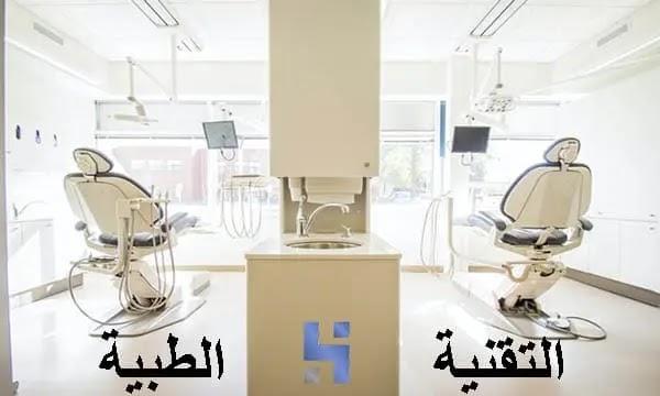 التقنيات الطبية الحديثة وولوج التكنولوجيا عالم الطب,التقنيات الطبية الحديثة,التقنية والطب,الرعاية الصحية عن بعد,الطب,عالم الطب,التقنية الطبية,
