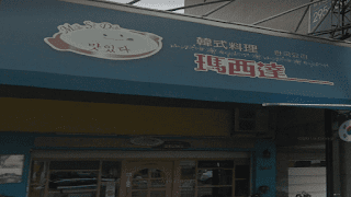 瑪西達韓式料理