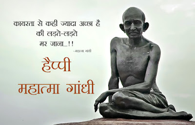 Happy Gandhi Jayanti 2019 Hd Pictures For Mobile