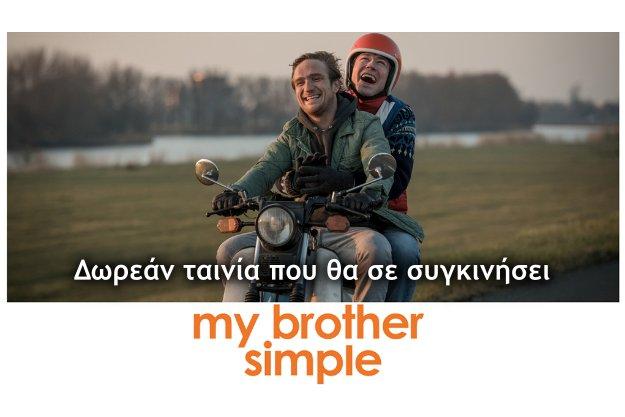 My brother simple (Εγώ και ο αδερφός μου) - Δωρεάν ταινία στο Ertflix που θα σε καθηλώσει