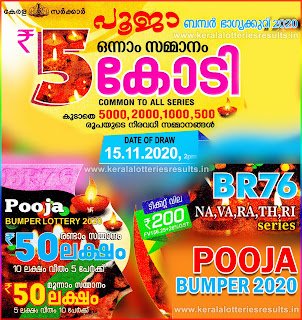 kerala pooja bumper 2020 results prize structure br-76