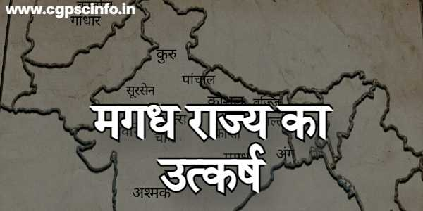 Magadh Rajya ka Utkarsh in Hindi   मगध राज्य का उत्कर्ष की पूरी जानकारी Hindi में  