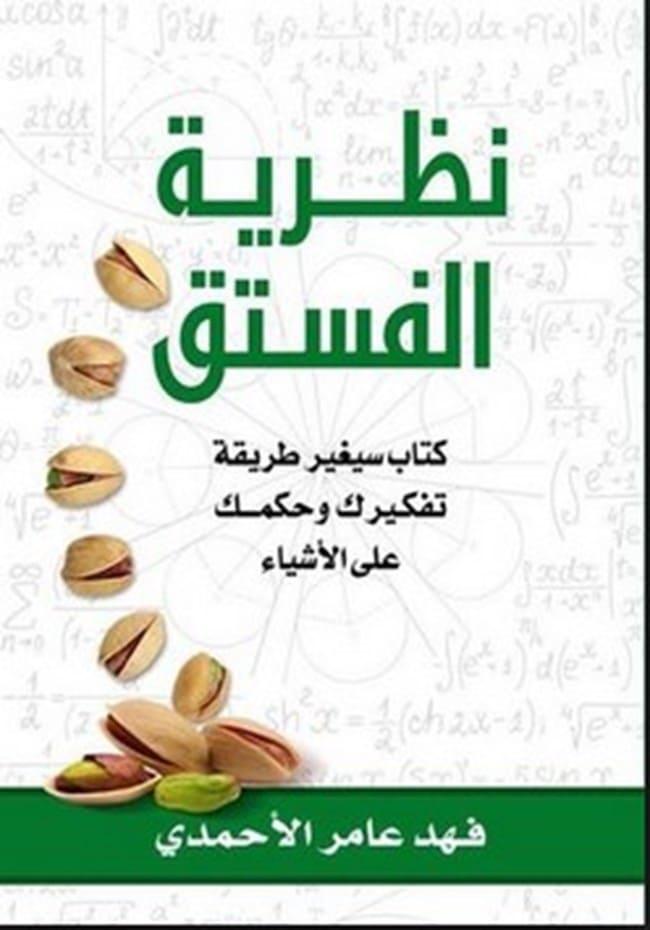 كتاب نظرية الفستق - mini book 2007