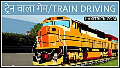 Rail Wala Game Free Download Train Driving Apps