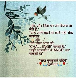 hindi suvichar wallpaper29