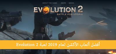 أفضل ألعاب الأكشن لعام 2019 لعبة Evolution 2