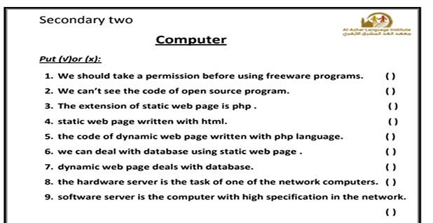 مراجعة الحاسب الألي للصف الثاني الثانوي لغات ترم أول