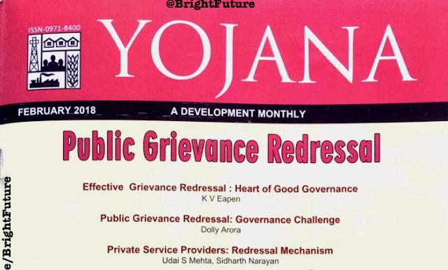 Yojana February 2018 English Edition PDF Download