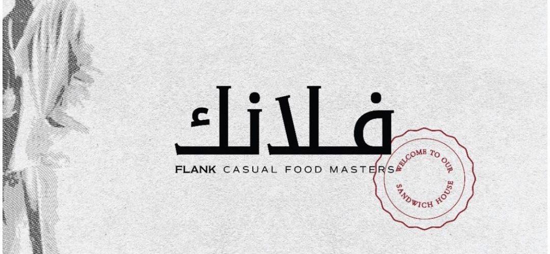 أسعار منيو و رقم عنوان فروع مطعم فلانك Flank