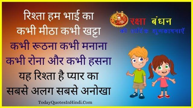 happy raksha bandhan status hindi, raksha bandhan attitude shayari
