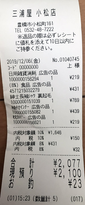 三浦屋 小松店 2019/12/6 のレシート