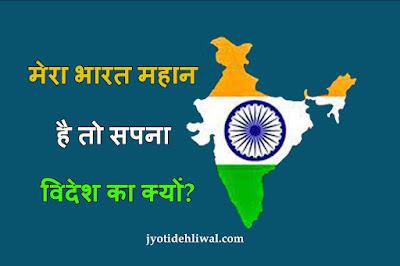 मेरा भारत महान है तो सपना विदेश का क्यों?