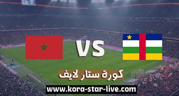 مشاهدة مباراة المغرب وجمهورية أفريقيا الوسطى بث مباشر رابط كورة ستار 13-11-2020 في تصفيات كأس أمم أفريقيا