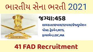 Indian Army 41 FAD Recruitment 2021