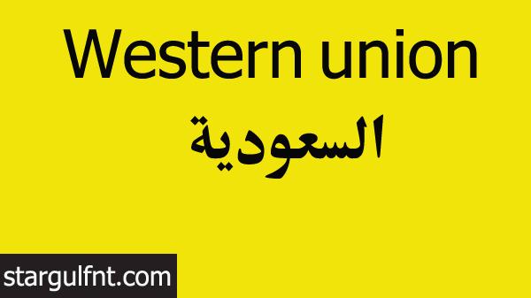 فروع  ومواعيد عمل ويسترن يونيون في السعودية western union