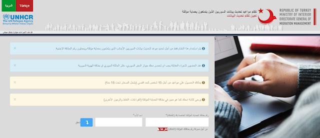 رابط تحديث البيانات  رابط تحديث البيانات في بورصة  موعد تحديث البيانات  موقع تحديث البيانات  حجز موعد تحديث بيانات السوريين  رابط تحديث البيانات في اضنة  تحديث بيانات السوريين في بورصة  رقم تحديث البيانات  التنقل في الصفحة