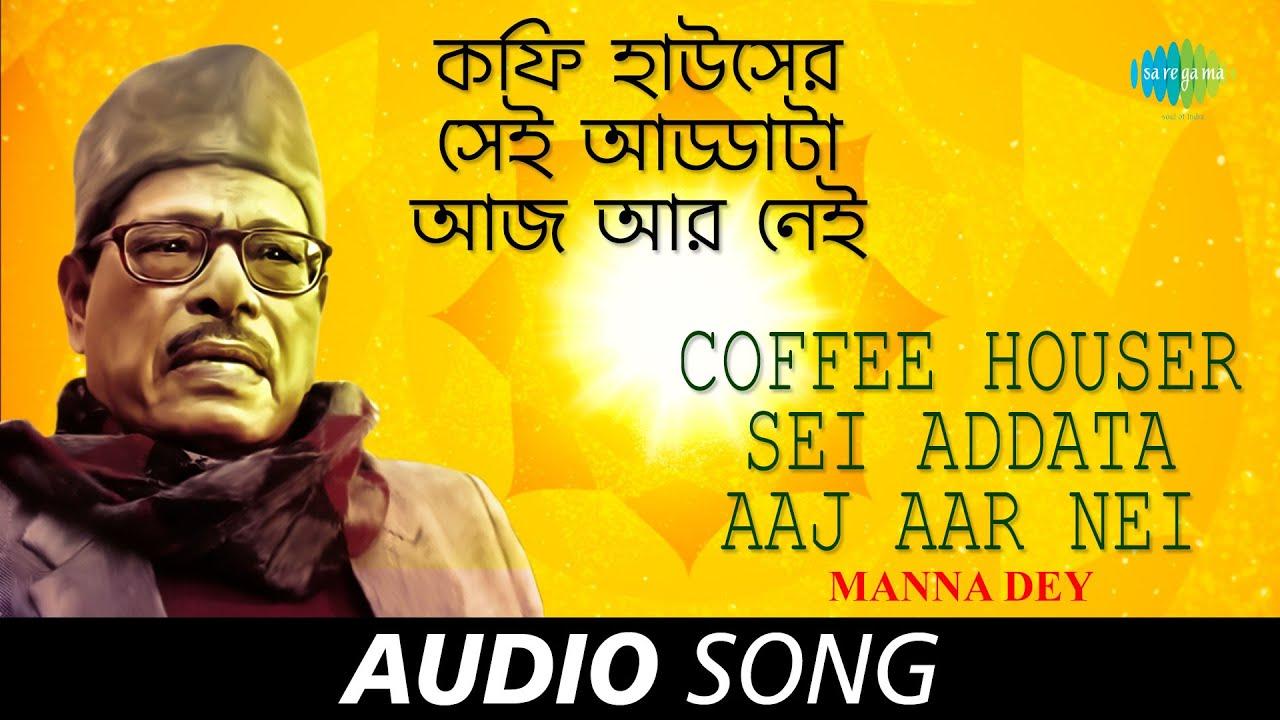 Coffee houser sei addata Lyrics ( কফি হাউসের সেই আড্ডাটা ) - Manna Dey