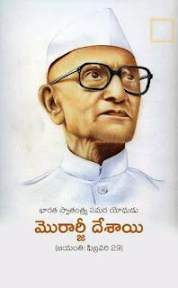 భారతదేశ 4వ ప్రధానమంత్రిగా బాధత్యలు చేపట్టిన దేశాయి    Morarji desai biography 4th prime minister of india