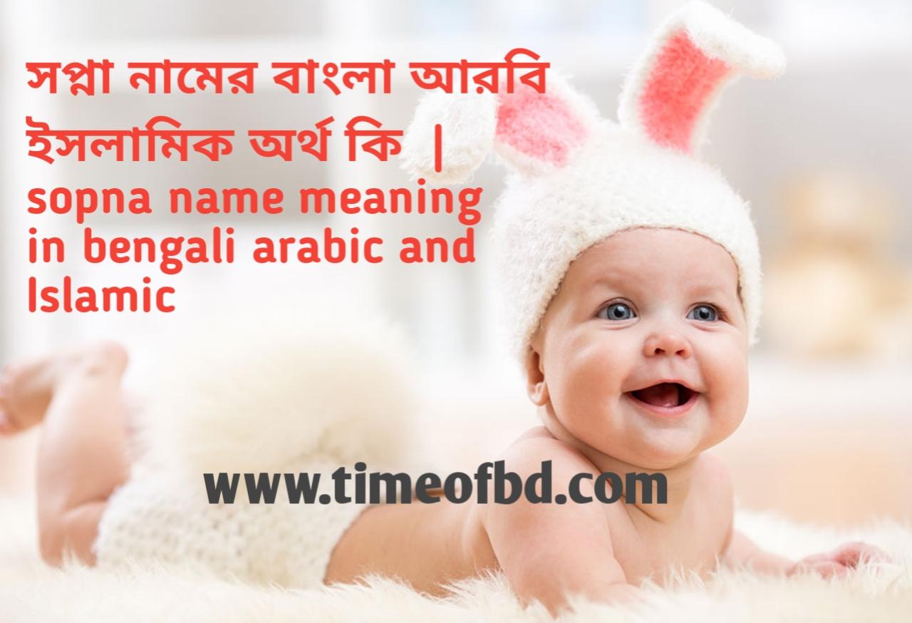সপ্না নামের অর্থ কী, সপ্না নামের বাংলা অর্থ কি, সপ্না নামের ইসলামিক অর্থ কি, sopna name meaning in bengali