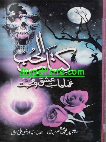 Pdf mohabbat amliyat o ishq book