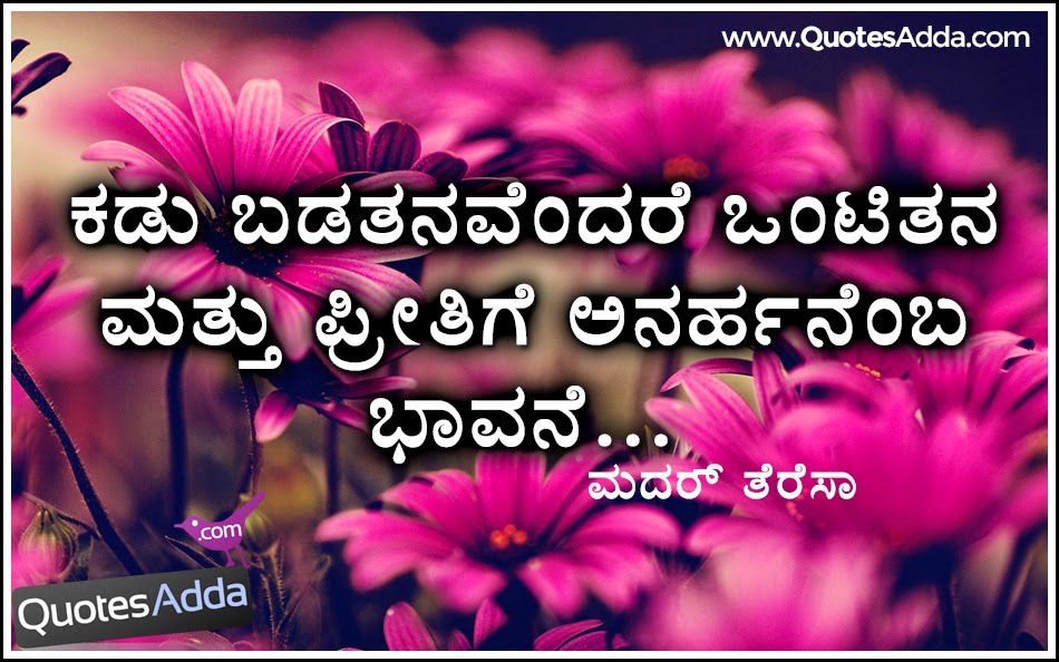 Charming Friendship Quotes In Kannada Images Images - Valentine ...
