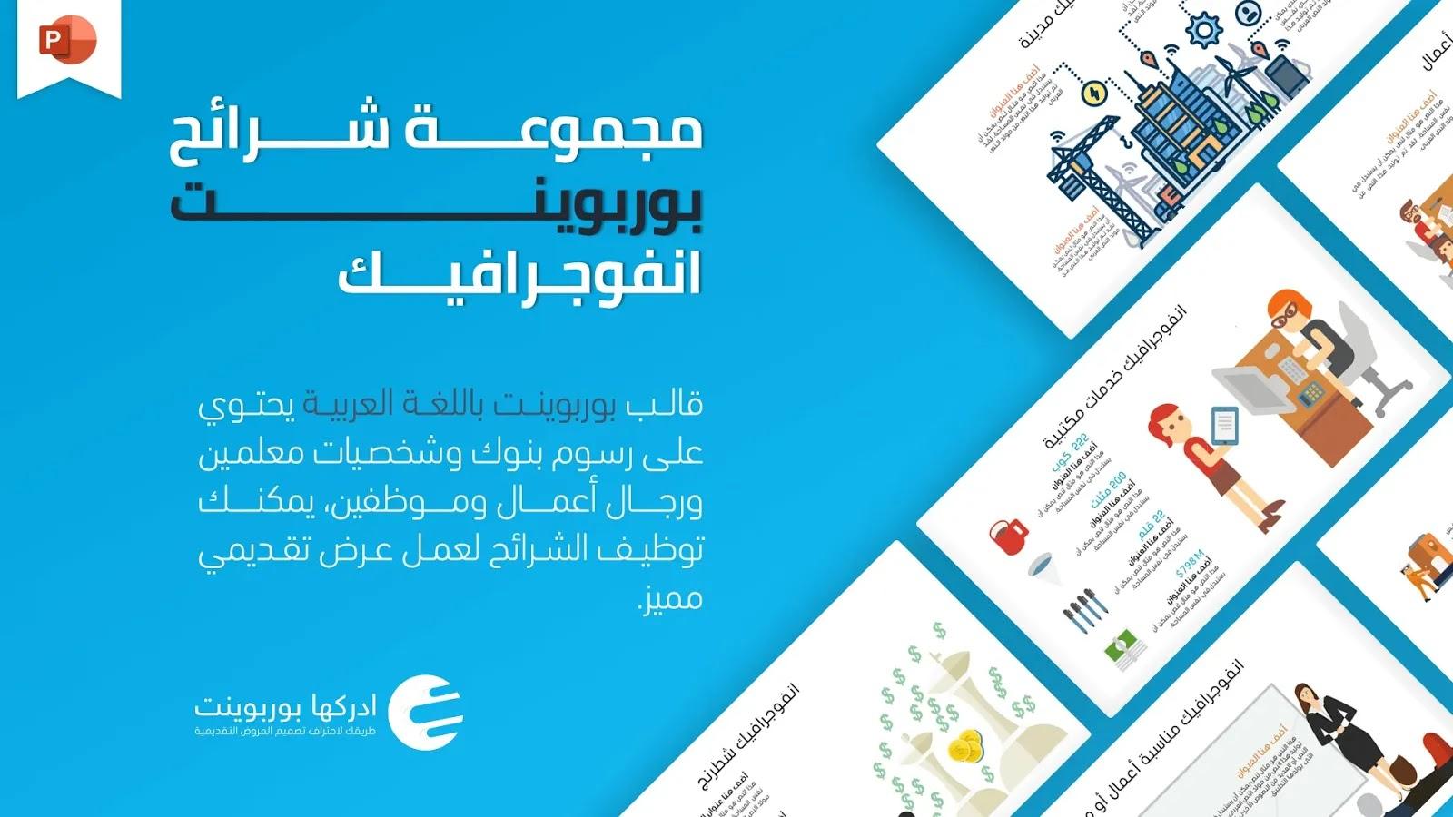 شرائح بوربوينت انفوجرافيك عربية