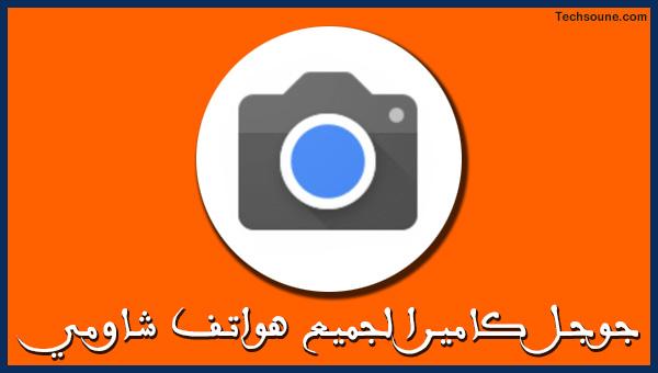 تحديث: جوجل كاميرا لجميع هواتف شاومي ريدمي للتنزيل