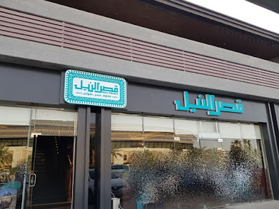 مطعم قصر النيل الرياض | المنيو ورقم الهاتف