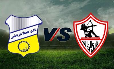 مشاهدة مباراة الزمالك وطنطا 22-9-2020 بث مباشر في الدوري المصري