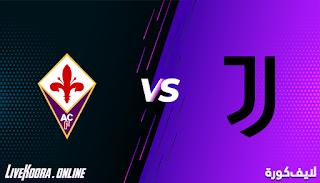 مشاهدة مباراة يوفنتوس وفيورنتينا بث مباشر بتاريخ 22-12-2020 الدوري الايطالي