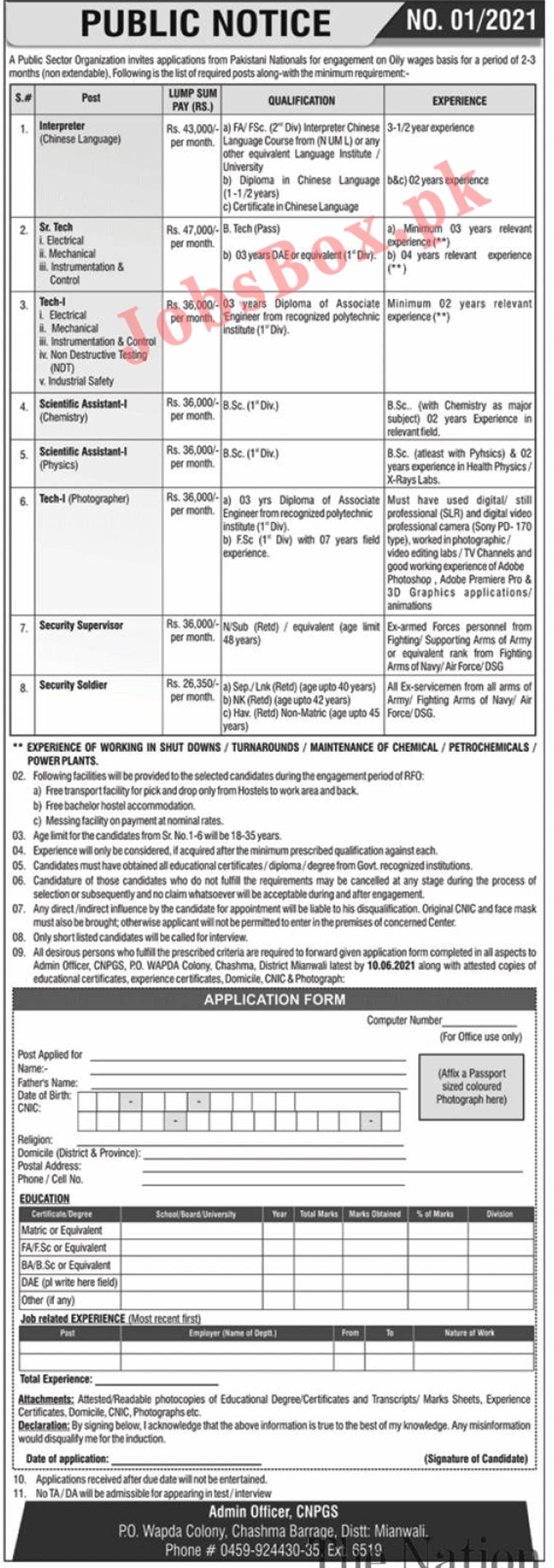 Latest Pakistan Atomic Energy PAEC Jobs Advertisement 2021
