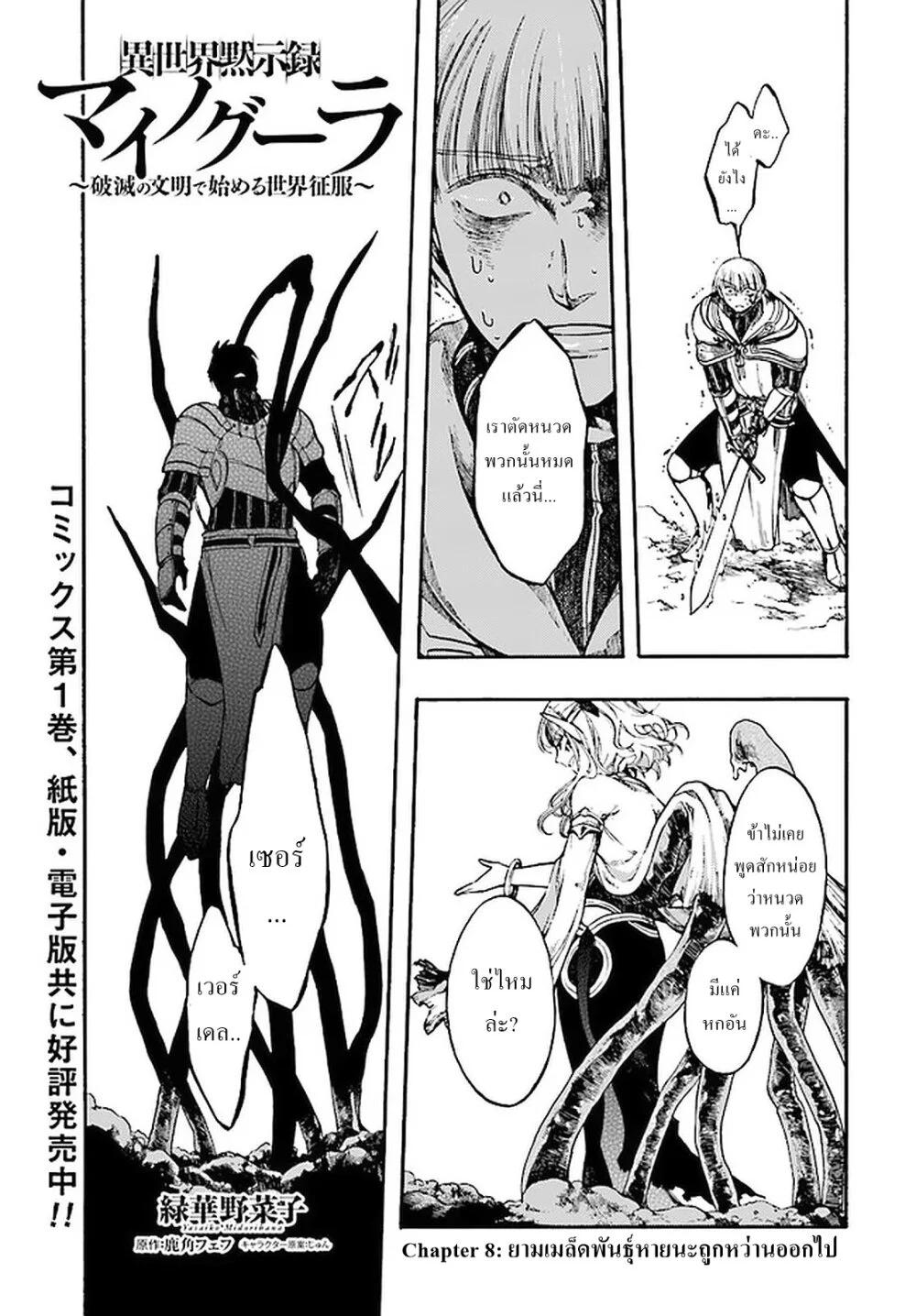 อ่านการ์ตูน Isekai Apocalypse MYNOGHRA ~The Conquest of the World Starts With the Civilization of Ruin~ ตอนที่ 8 หน้าที่ 1