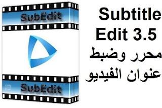 Subtitle Edit 3.5 محرر وضبط عنوان الفيديو