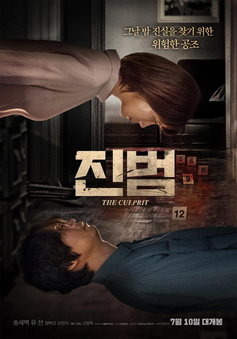Sinopsis The Culprit / Jinbeom / 진범 (2019) - Film Korea Selatan