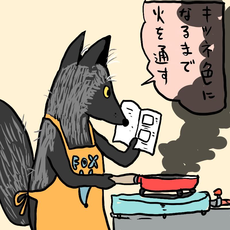 くまみね工房: ぎんぎつねの料理