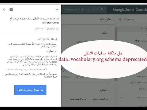 حل مشكله التنقل في أدوات مشرفي المواقع | حل مشكلة التنقل بالتنقل data-vocabulary.org