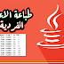كود بلغة الجافا لطباعة الاعداد الفردية من العدد 0 الى 100 | Print the odd numbers in Java