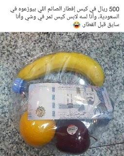 Buka Puasa diselipi Uang 500 Riyal