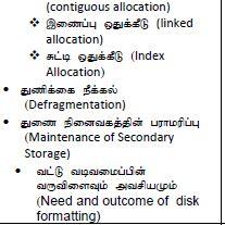 A/L ICT அலகு 5.2 : இயக்க முறைமை கணினிகளில் கோப்புகளையூம்(File) அடைவூகளையூம் (Directory/Folder) எவ்வாறு முகாமை செய்கின்றது என்பதைக் கண்டாய்வார்