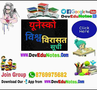 unesco selected sites in india, www.devedunotes.com