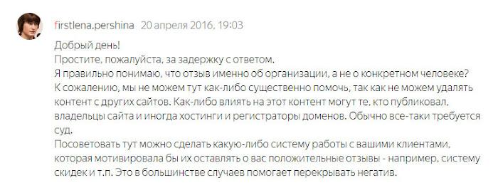 Клевета в Яндекс