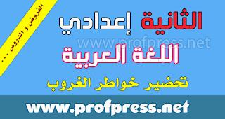 تحضير نص خواطر الغروب للسنة الثانية إعدادي مرشدي في اللغة العربية
