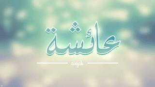 'Aisyah, Al-Ifkul Akbar dan Fitnah Keji Syiah
